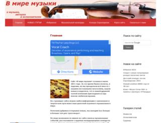 vmiremusiki.ru screenshot