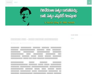 vmrgsuresh.wordpress.com screenshot
