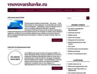 vnovovarshavke.ru screenshot