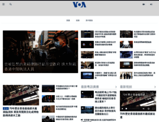 voacantonese.com screenshot