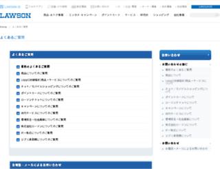voc.lawson.co.jp screenshot