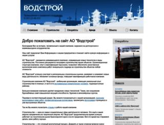 vodstroy24.ru screenshot