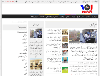 voiceofjhelum.com screenshot