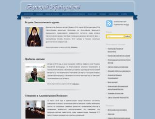 volgaprav.ru screenshot