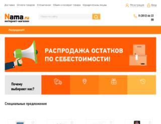 volgograd.nama.ru screenshot