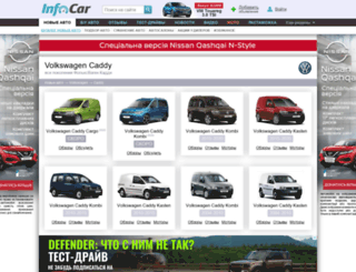volkswagen-caddy.infocar.ua screenshot