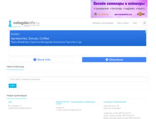 vologdainfo.ru screenshot