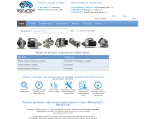 voltag-spb.ru screenshot