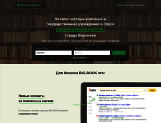 voronezh.big-book-med.ru screenshot