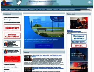 votkinsk.ru screenshot