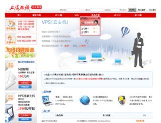 vps.online.sh.cn screenshot