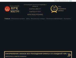 vrk-tmb.ru screenshot