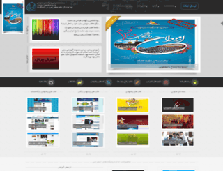 vru.masjedun.com screenshot