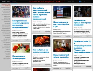 vsekak.ru screenshot