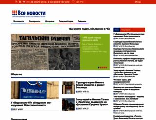 vsenovostint.ru screenshot
