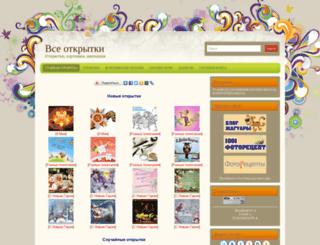 vseotkritki.ru screenshot