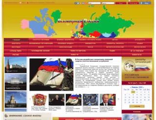 vseruss.ru screenshot