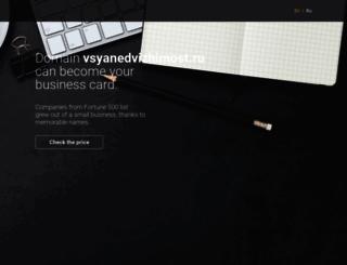 vsyanedvizhimost.ru screenshot