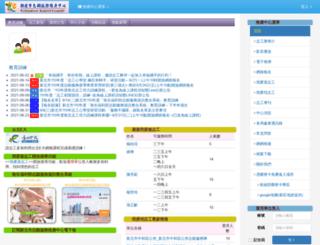 vtc.org.tw screenshot