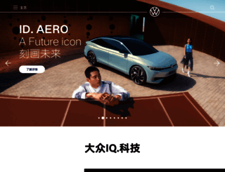 vw.com.cn screenshot