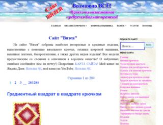 vyazea.ru screenshot