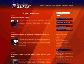 vyksa-tv.ru screenshot