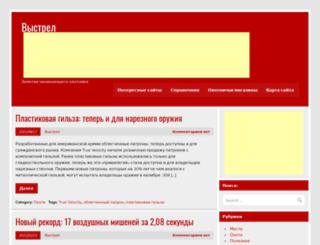 vystrel.com.ua screenshot