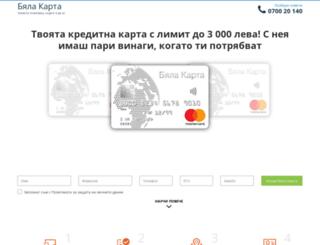 vzemi.bialakarta.bg screenshot