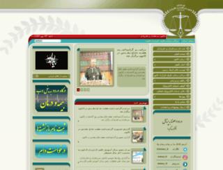w.w.w.notary.ir screenshot