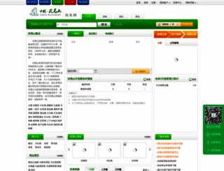 w.wyschina.com screenshot
