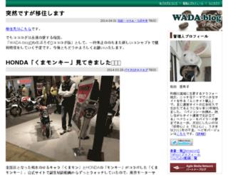 wada.cocolog-nifty.com screenshot