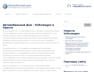 wagen.com.ua screenshot