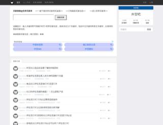 waimaoba.com screenshot