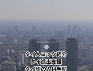waiwaithailand.jp screenshot
