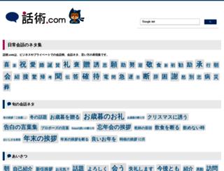 wajyutu.com screenshot