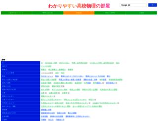 wakariyasui.sakura.ne.jp screenshot