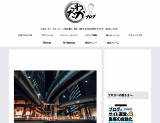 wakatta-blog.com screenshot
