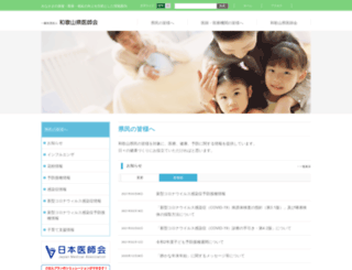 wakayama.med.or.jp screenshot