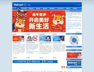 wal-martchina.com screenshot