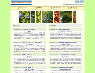 walden.co.jp screenshot