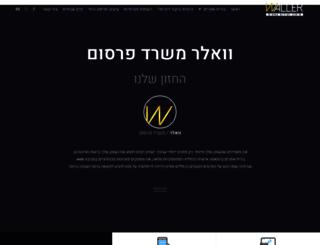 waller.co.il screenshot