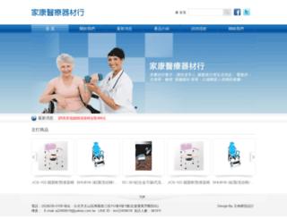 wan-ho99.com.tw screenshot