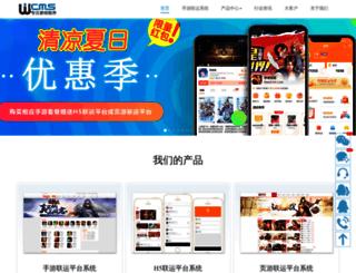wancms.com screenshot