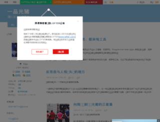 wangyaobeijing.blog.163.com screenshot
