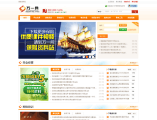 wanyiwang.com screenshot