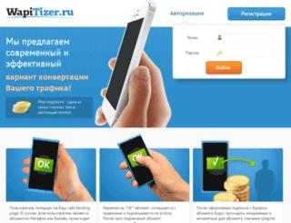 wapitizer.ru screenshot