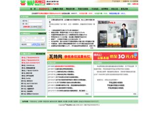 wapwat.com screenshot