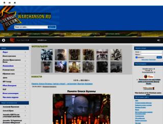 warchanson.ru screenshot