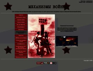 warmech.ru screenshot