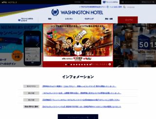 washington-hotels.jp screenshot